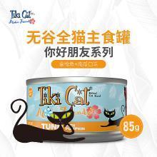 【美国Tiki Cat】你好朋友系列-金枪鱼&南瓜 ?#34224;热?#38454;段猫罐