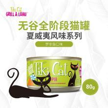 【美国Tiki Cat】?#32784;南?#21015;-罗非鱼佐罗非鱼高汤 ?#34224;热?#38454;段猫罐