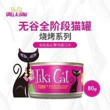 【美国Tiki Cat】烧烤系列-金枪鱼佐蟹肉酱高汤 无谷全阶段猫罐