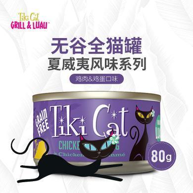【美國Tiki Cat】夏威夷系列-雞肉&蛋佐雞肉高湯 無谷全階段貓罐