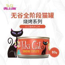 【美国Tiki Cat】烧烤系列-沙丁鱼肉排 无谷全阶段猫罐