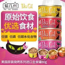 【美国Tiki Cat】烧烤系列-黄鳍金枪鱼&蟹肉佐金枪鱼高汤 无谷全阶段猫罐
