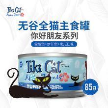 【美国Tiki Cat】你好朋友系列-金枪鱼&罗非鱼&南瓜 无谷全阶段猫罐