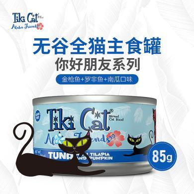 【美國Tiki Cat】你好朋友系列-金槍魚&羅非魚&南瓜 無谷全階段貓罐