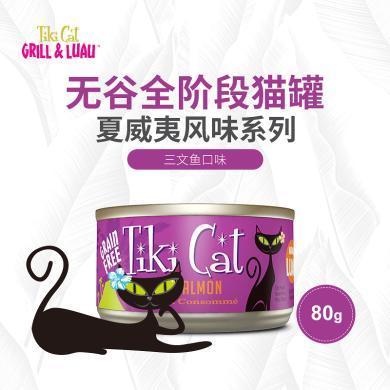 【美國Tiki Cat】夏威夷系列-野生三文魚&嫩雞肉佐雞肉高湯 無谷全階段貓罐