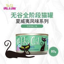 【美国Tiki Cat】?#32784;南?#21015;-石斑鱼佐石斑鱼高汤 ?#34224;热?#38454;段猫罐