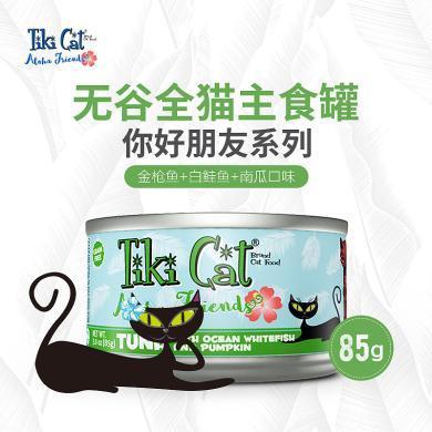 【美國Tiki Cat】你好朋友系列-金槍魚&深海白魚&南瓜 無谷全階段貓罐