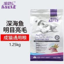 香港雅思乐成猫粮1.25kg深海鱼谷物粮成猫通用粮控毛球美毛易消化
