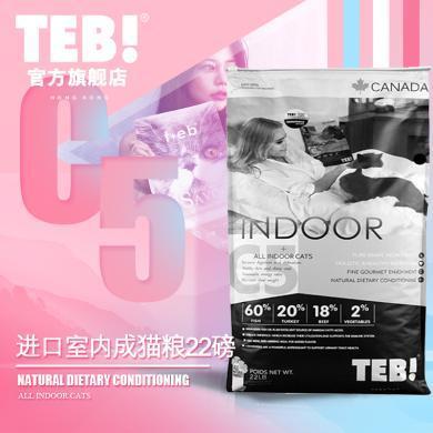 EB!湯恩貝 貓糧C5/BC5進口室內成貓糧六種肉無谷天然糧22磅10kg(布偶藍貓橘貓加菲英短貓咪)