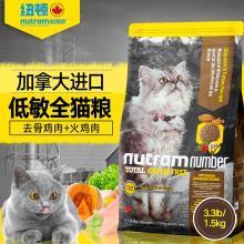 加拿大进口纽顿猫粮成猫幼猫粮1.5kg无谷低升糖全猫期通用主粮
