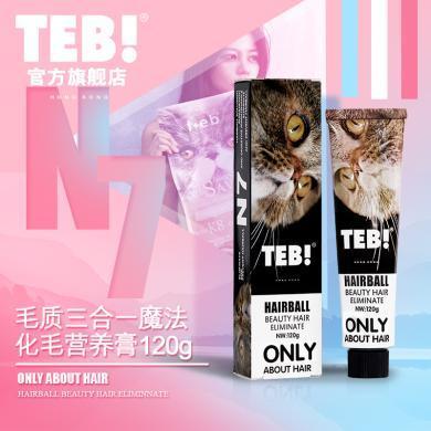 汤恩贝 N7美毛三合一猫咪营养化毛膏120g 幼成猫维生素吐毛营养膏