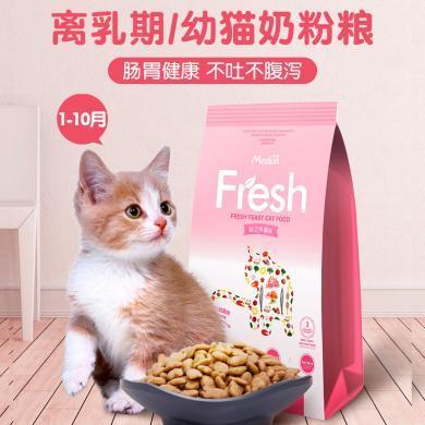麥頓貓糧幼貓包郵通用英短奶糕1-4-10個月離乳期深海魚天然糧5斤