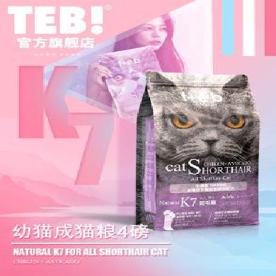 TEB!汤恩贝 K7幼猫成猫牛磺酸猫粮4磅 英短蓝猫天然猫粮皇比家瑞吉(布偶蓝猫橘猫加菲英短猫咪)