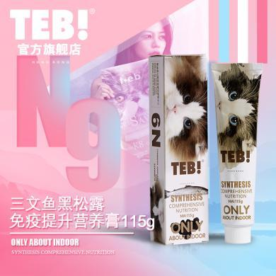 汤恩贝 N9三文鱼黑松露免疫提升营养膏115g 成幼猫补充维生素增肥