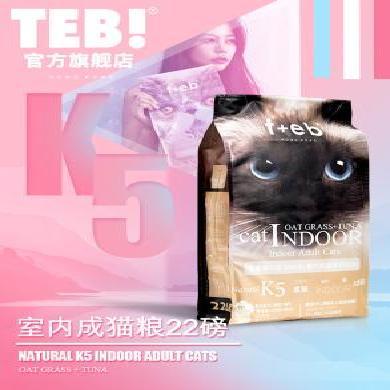 TEB湯恩貝 貓糧K5BK5室內成貓糧22磅進口原料美短英短天然貓糧10kg(布偶藍貓橘貓加菲英短貓咪)