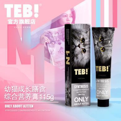 TEB汤恩贝 N1幼猫成长综合营养膏115g 怀孕母猫补充维生素营养品