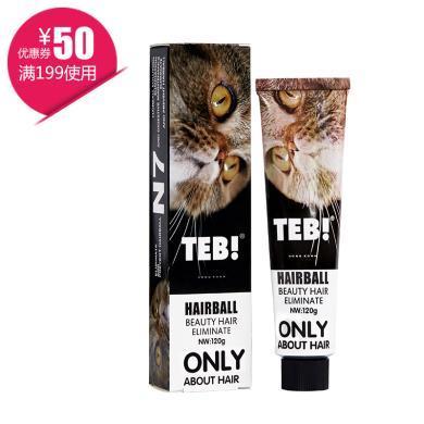 湯恩貝N7 美毛三合一貓咪營養化毛膏120g 幼成貓維生素吐毛營養膏