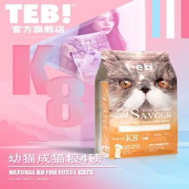 TEB湯恩貝 K8幼貓成貓挑嘴貓糧4磅進口原料配方英短藍貓天然糧包郵(布偶藍貓橘貓加菲英短貓咪)