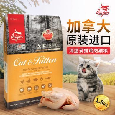加拿大渴望进口成猫幼猫鸡肉天然粮1.8kg无谷爱猫猫粮全阶段