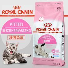 皇家幼猫BK34猫粮2kg猫奶糕怀孕孕猫离乳期小猫1-4月主粮