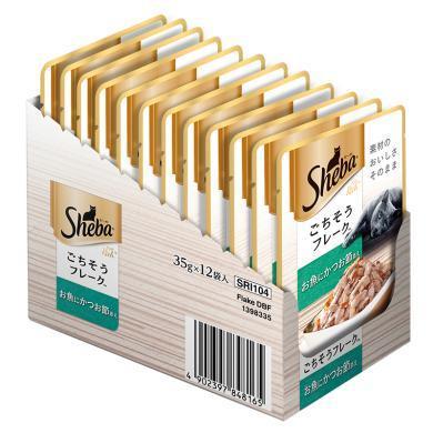 【直降】希寶原裝進口貓糧 甄選肉塊軟包罐頭 吞拿魚及柴魚成貓35g*12
