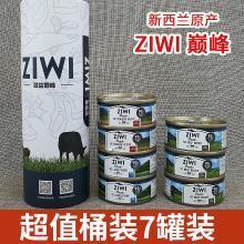 ZIWI巅峰成猫幼猫超值桶装猫罐头85g*7罐