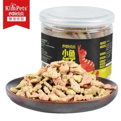 Kimpets 新款猫薄荷饼干宠物猫零食猫咪去毛球小鱼饼干120g*2罐