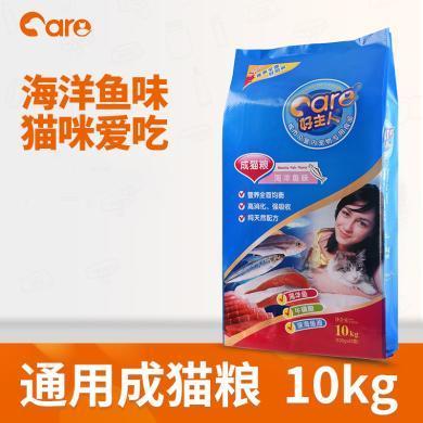 好主人猫粮成猫猫粮通用海洋鱼味猫粮室内猫主粮10kg/500g*20袋