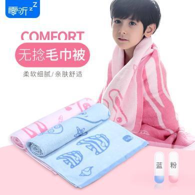 零聽純棉兒童浴巾辦公午睡毛巾被