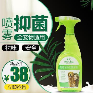 寵怡狗狗除臭噴霧除臭劑500ml去尿味寵物消毒液抑菌去異味室內環境