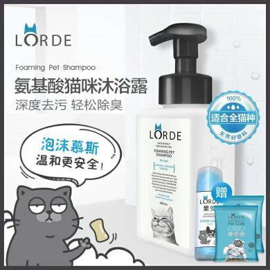 Lorde里兜猫咪?#34987;?#37240;沐浴露清洁除臭?#26412;?#29483;洗澡专用香波浴液用品