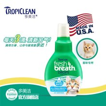 Tropiclean多美洁洁齿精华洁齿水漱口水 猫洁牙洁齿去口臭 猫专用