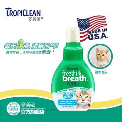 Tropiclean多美潔潔齒精華潔齒水漱口水 貓潔牙潔齒去口臭 貓專用
