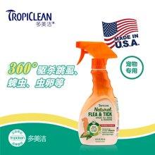 Tropiclean 美国多美洁 天然植物除蚤喷雾杀蜱虫除虱子(宠物专用)