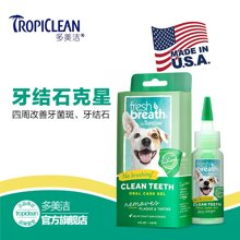 Tropiclean多美洁洁齿凝胶凝露 狗去除牙结石宠物洁牙除口臭118ml