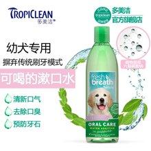 Tropiclean 多美潔潔齒水漱口水 天然清新口氣原裝進口 幼犬