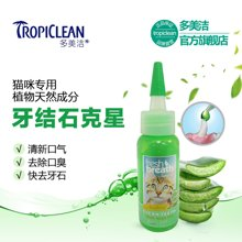 Tropiclean多美洁洁齿凝胶 预防牙周病牙结石 宠物凝露牙膏 59ml