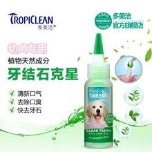 Tropiclean多美洁洁齿凝胶 凝露 去牙结石口臭牙菌斑 幼犬专用