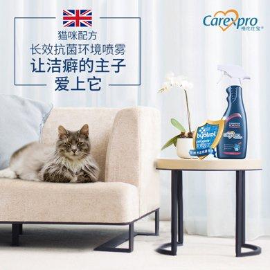 格倫仕寶清潔 長效抗菌環境噴霧 消毒除臭除菌祛味配方 貓用500ml