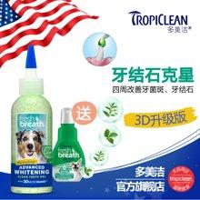 Tropiclean多美洁洁齿凝胶凝露 重度除牙石牙菌斑3D亮白配方 进口
