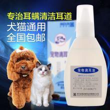 金盾滴耳油狗狗除耳螨猫用滴耳液抗菌消炎猫咪耳朵清洁液宠物用品