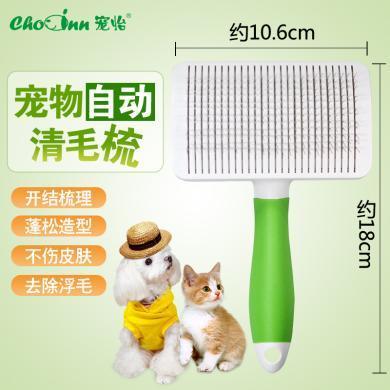 寵怡寵物美容用品自動清毛梳 狗脫毛梳 針梳 狗狗/貓梳子