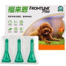 福来恩滴剂小型犬3支宠物去蜱虫跳蚤犬用泰迪狗狗体外驱虫整盒