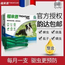福来恩滴剂中型犬3支宠物去虱子除蜱虫跳蚤犬用狗狗体外驱虫福莱恩一盒