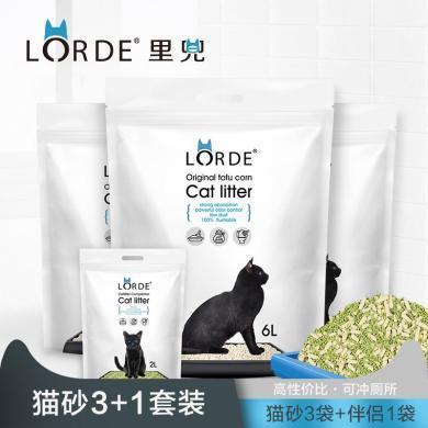 LORDE里兜買3送1豆腐貓砂送貓砂伴侶除臭原味玉米植物貓砂豆腐砂無塵貓沙貓咪用品