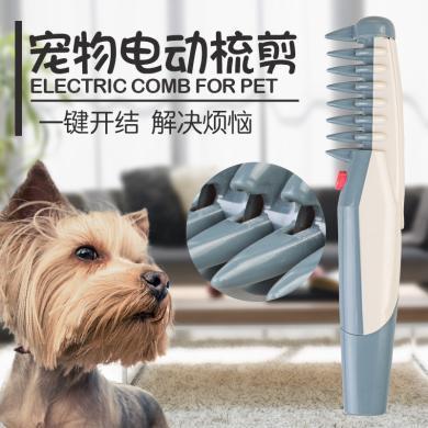 宠物剃毛器 开结梳子 剃毛剪简单方便 宠物用品-电动梳剪