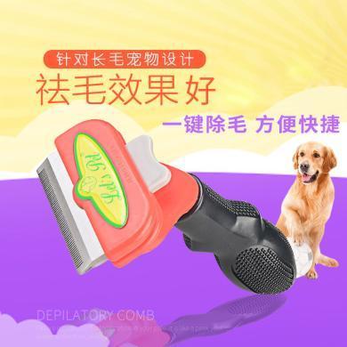狗狗脫毛梳 寵物梳子開結梳 貓狗針梳 大中小型犬通用梳子