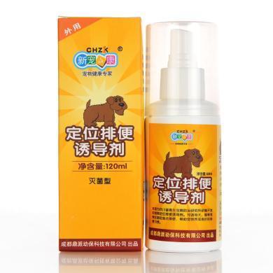 新寵之康 寵物定位排便誘導劑120ml狗狗誘導液誘便劑用品 bj43