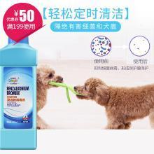 新寵之康溴潔新消毒液1000ml狗狗去味寵物濃縮消毒液水除臭劑清潔 bj13
