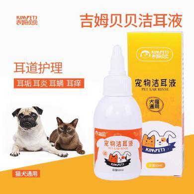 Kimpets 新款60ml寵物潔耳液 寵物耳朵清理抑菌止癢狗狗滴耳液